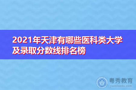 2021年天津有哪些医科类大学(附录取分数线汇总表)