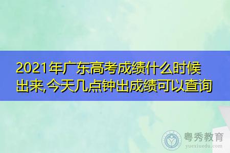 2021年广东高考成绩什么时候出来(附志愿填报说明)