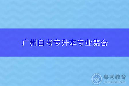 广州自考专升本专业有哪些,如何根据兴趣爱好和职业发展来选择?