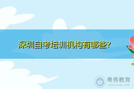 深圳自考培训机构有哪些?