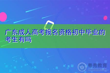 广东成人高考报名资格初中毕业的考生有吗