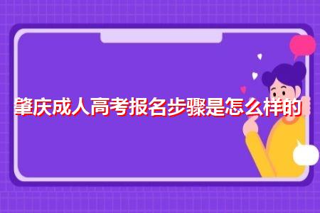 肇庆成人高考报名步骤是怎么样的