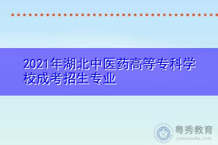 2021年湖北中医药高等专科学校成考招生专业