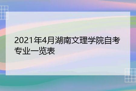 2021年4月湖南文理学院自考专业汇总表