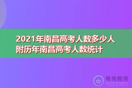 2021年南昌高考人数多少人(附历年高考人数汇总表)