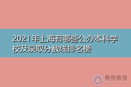 2021年上海有哪些公办本科学校及录取分数线排名榜