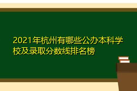 2021年杭州有哪些公办本科学校及录取分数线排名榜