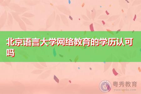 北京语言大学网络教育的学历认可吗,授予学位证书颁发条件有哪些?