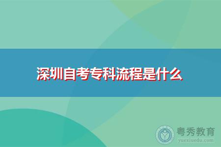 深圳自考专科流程是什么,如何选择专业和院校?