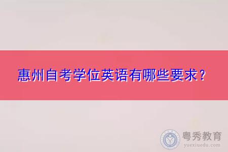 惠州自考学位英语有哪些要求?