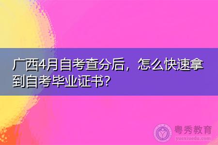 广西4月自考查分后,怎么快速拿到自考毕业证书?