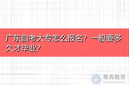 广东自考大专毕业时间需要多久,报名流程是怎么样的?