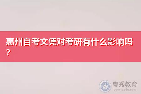 惠州自考文凭对考研有什么影响吗?