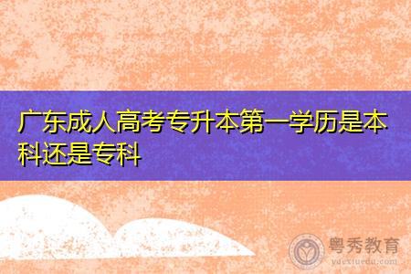 广东成人高考专升本第一学历是本科还是专科,读本科需要到学校学习吗?