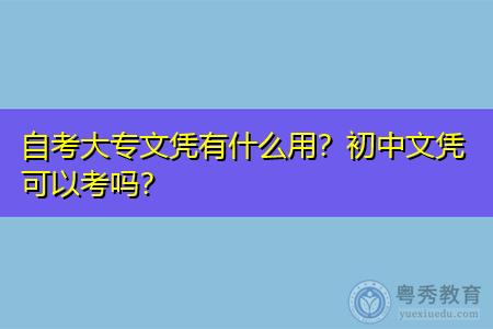 自考大专文凭有什么用,初中文凭可以考吗?