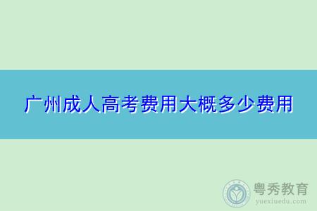 广州成人高考费用大概多少费用