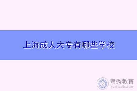上海成人大专有哪些学校,学历文凭国家是否认可?