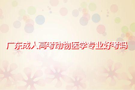 广东成人高考动物医学专业好考吗