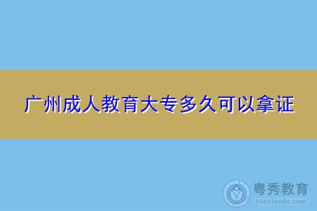 广州成人教育大专多久可以拿证