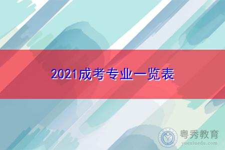 2021成考专业一览表