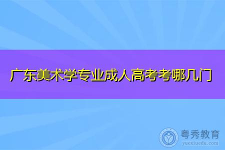 广东美术学专业成人高考考哪几门