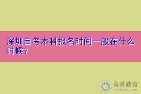 深圳自考本科报名时间一般在什么时候?