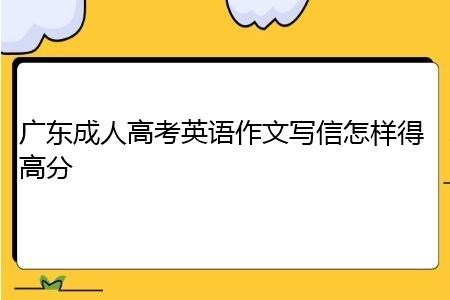 广东成人高考英语作文写信怎样得高分?