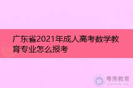 广东省2021年成人高考数学教育专业怎么报考