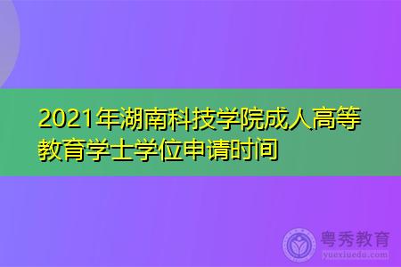 2021年湖南科技学院成人高等教育学士学位申请时间