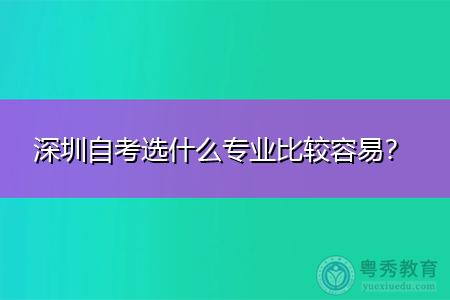 深圳自考选什么专业比较容易?