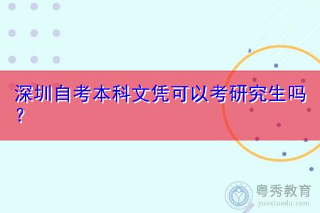 深圳自考本科文凭可以考研究生吗?