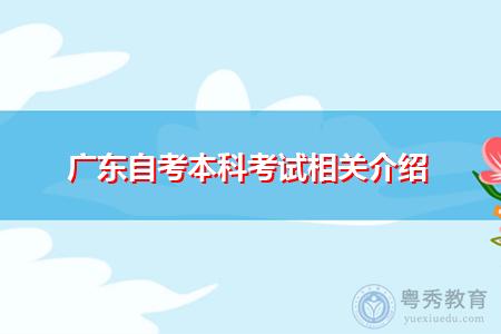 广东自考本科考试费用要多少,如何选择学校报考?