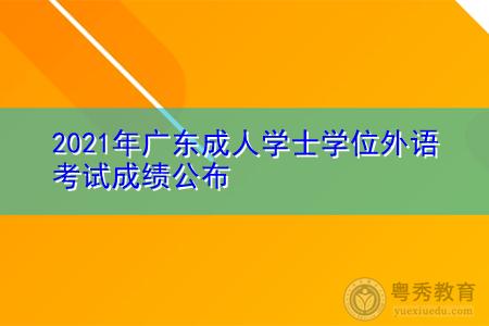 2021年广东成人学士学位外语考试成绩公布