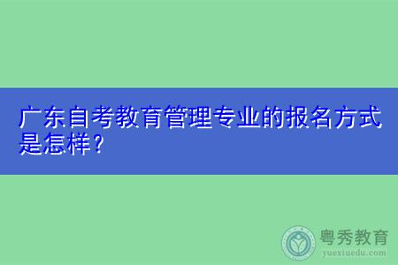 广东自考教育管理专业的报名方式是怎样?
