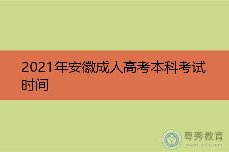 2021年安徽成人高考高起本和专升本考试时间是什么时候?