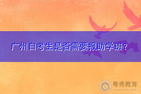 广州自考生是否需要报助学班,学历提升有几种途径?