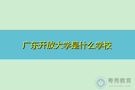 广东开放大学是什么学校,颁发的学历证书国家承认吗?