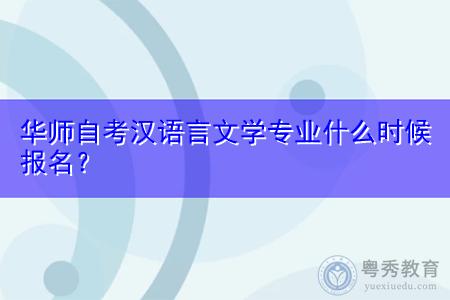 华师自考汉语言文学专业什么时候报名,报考需要多少费用?