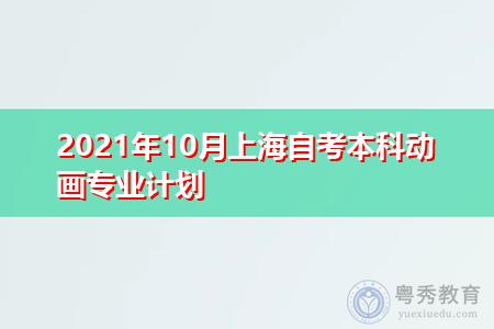 2021年10月上海自考本科动画专业计划(附考试课程汇总表)