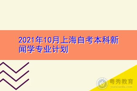 2021年10月上海自考本科新闻学专业计划(附考试课程汇总表)