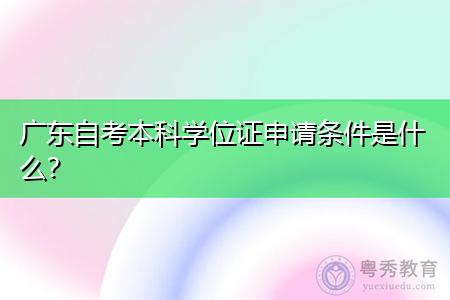 广东自考本科学位证申请条件是什么,哪些专业容易毕业?