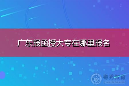 广东报函授大专在哪里报名(附报考流程操作)