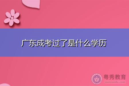 广东成考过了是什么学历,和全日制毕业证有哪些差别?