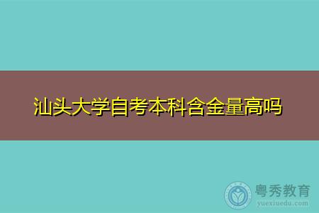 汕头大学学历被国家认可吗,自考本科含金量高吗?