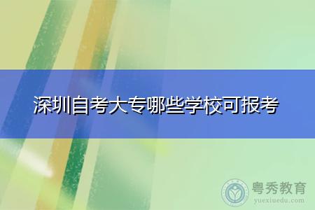深圳自考大专有哪些学校和专业可报考?