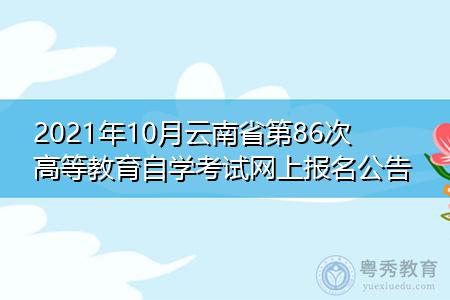 2021年10月云南省第86次高等教育自学考试网上报名须知公布