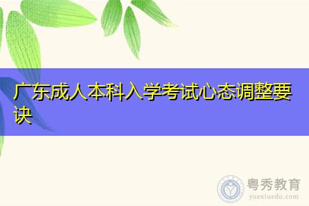 广东成人本科入学考试心态调整要诀,这几点你需要知道!