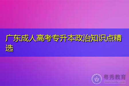 广东成人高考专升本政治必备知识点精选大全