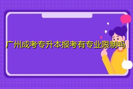广州成考专升本报考有专业限制吗,能跨专业报考吗?