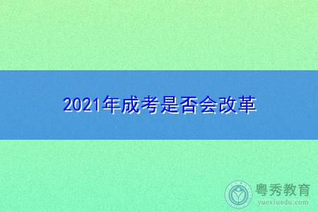2021年成考是否会改革